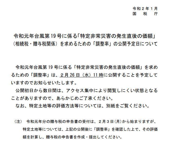 【 台風19号による土地価額評価減 ~調整率~ 】_a0327775_10232293.jpg