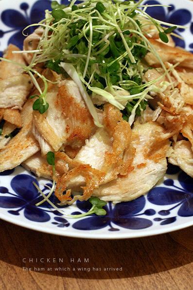 鶏ハムのサクサク焼き_e0137277_03063606.jpg