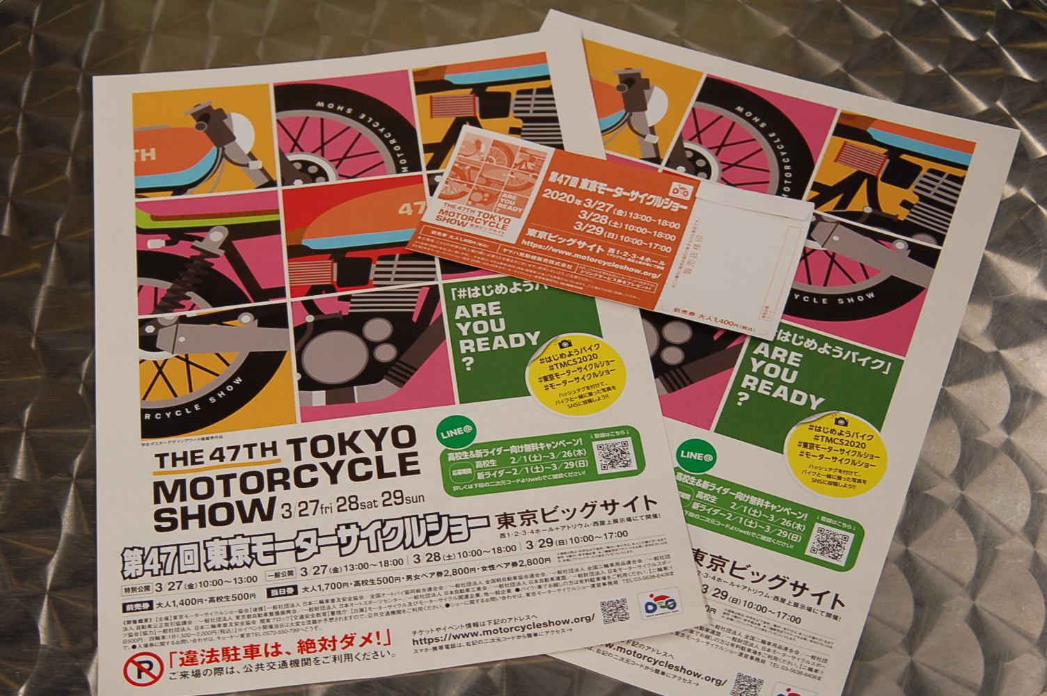 東京モーターサイクルショー 開催中止お知らせ_d0099181_15391800.jpg