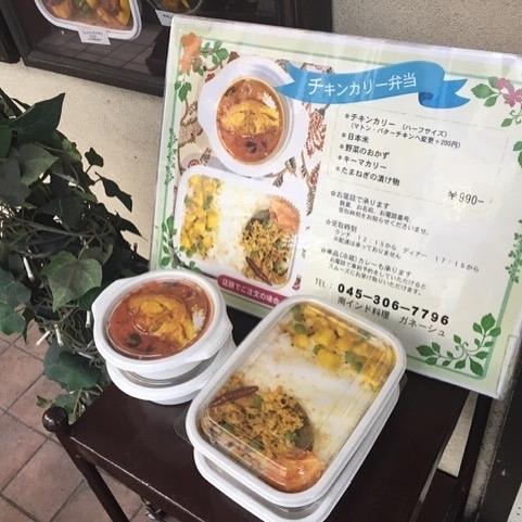 チキンカリー弁当は追加料金で「マトン」「バターチキン」に変更できます。_e0145685_19044725.jpg