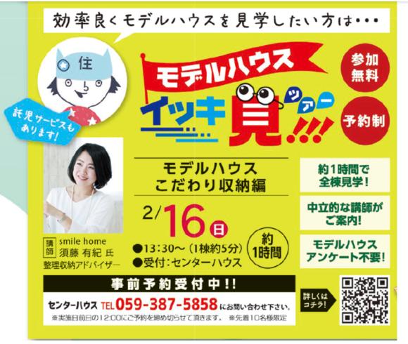 【募集中】2/16鈴鹿・2/29明和 モデルハウス イッキ見‼ツアー_e0303386_21260917.png