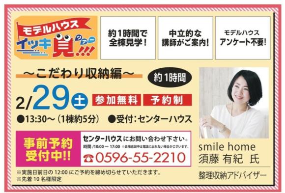 【募集中】2/16鈴鹿・2/29明和 モデルハウス イッキ見‼ツアー_e0303386_21261845.png