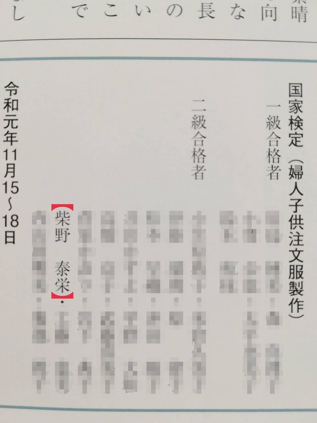 国家検定(婦人子供注文服製作)の試験結果_e0230987_21520969.jpeg