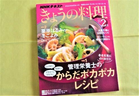 豚肉と大豆のバスク風 NHK「きょうの料理」_c0122889_09140383.jpg