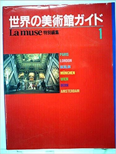 ヨーロッパの美術館だけを巡る旅①_b0378101_22534727.jpg