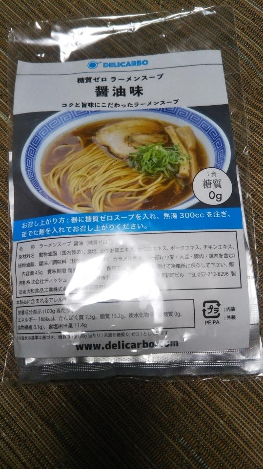 糖質ゼロラーメンスープ 醤油味_f0076001_23390048.jpg