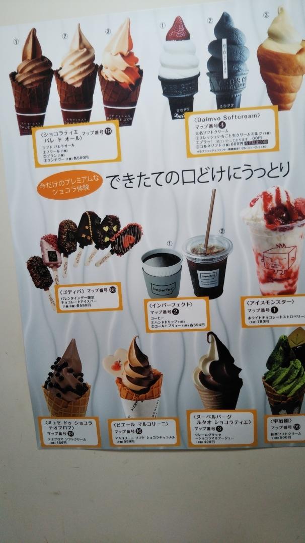 Daimyo Softcream 生クリームミルクソフト_f0076001_23425054.jpg