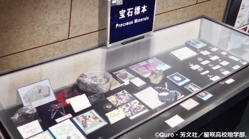 「恋する小惑星」舞台探訪004-1/3 第4話 つくば駅周辺、そして地質標本館へ_e0304702_08011017.jpg