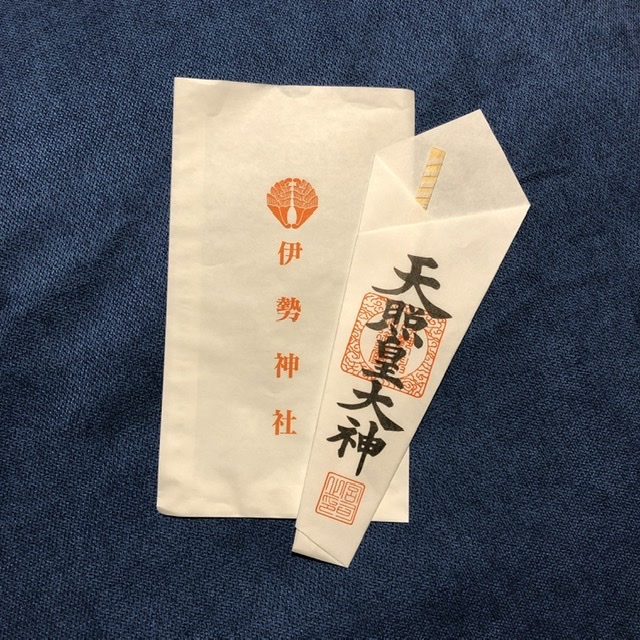 あの 伊勢神宮の…_e0245805_20082446.jpeg
