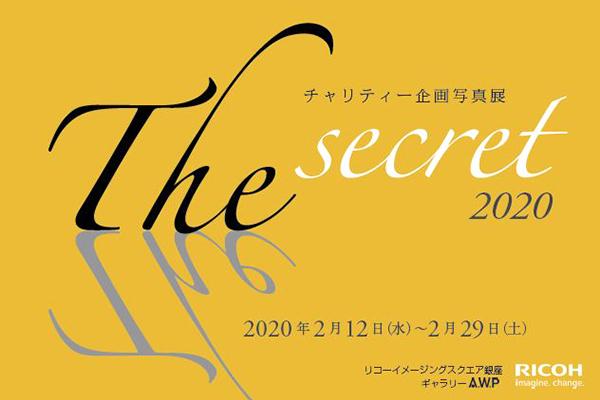 「The secret 2020」パーティー!_b0194208_23441625.jpg