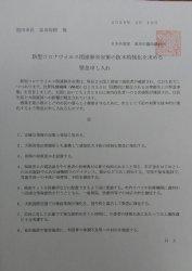 新型コロナウイルス関連肺炎対策について市長に緊急申入れ_c0133422_23082855.jpg