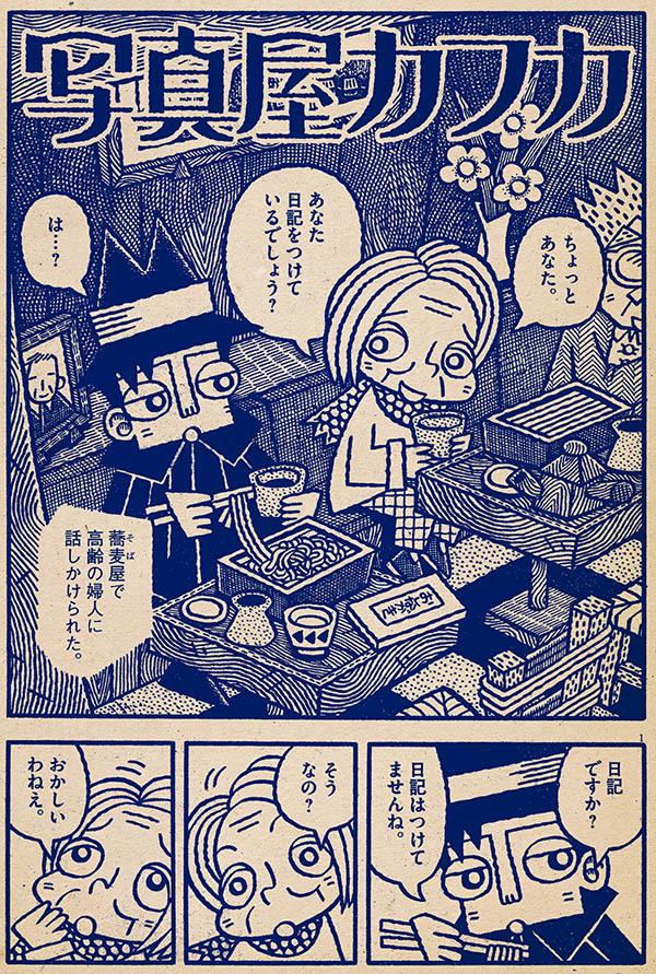 『写真屋カフカ』第40話_d0079924_15111609.jpg
