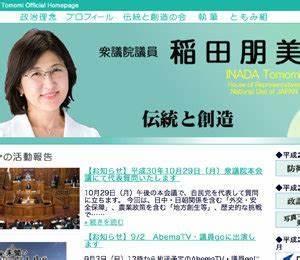 稲田朋美と同じ水準の弁護士はザラにいる_f0133526_09454619.jpg