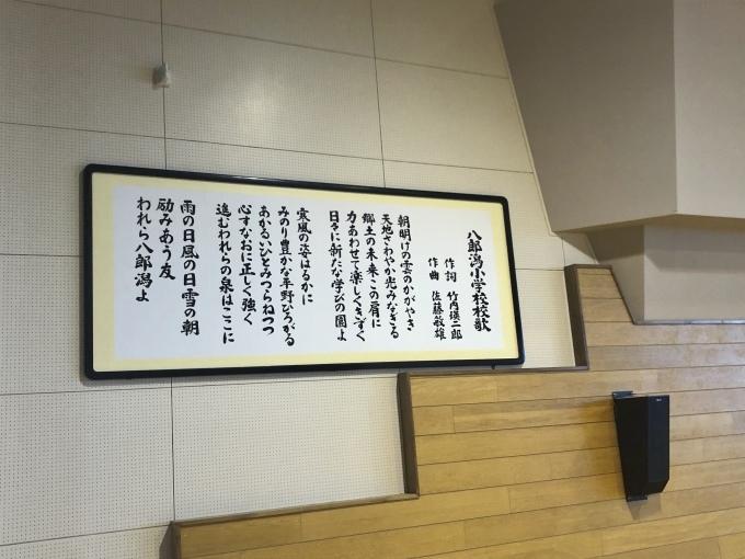 八郎潟町小中学校の校歌*_e0197227_19460295.jpeg