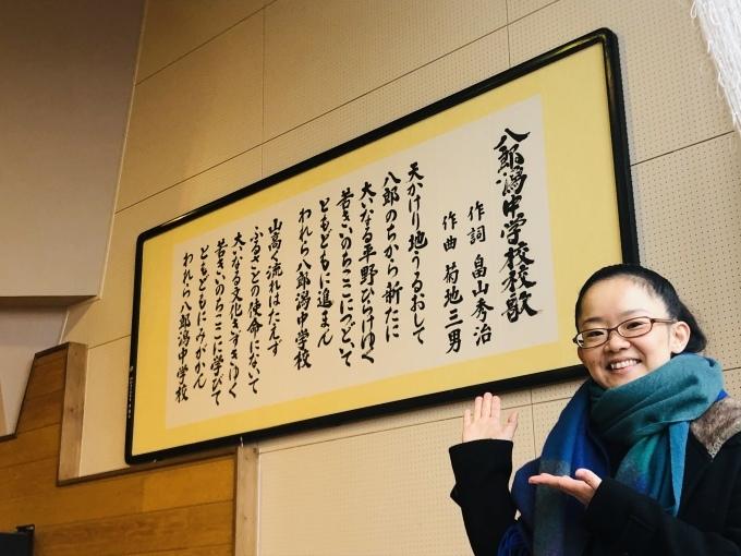 八郎潟町小中学校の校歌*_e0197227_19473815.jpeg