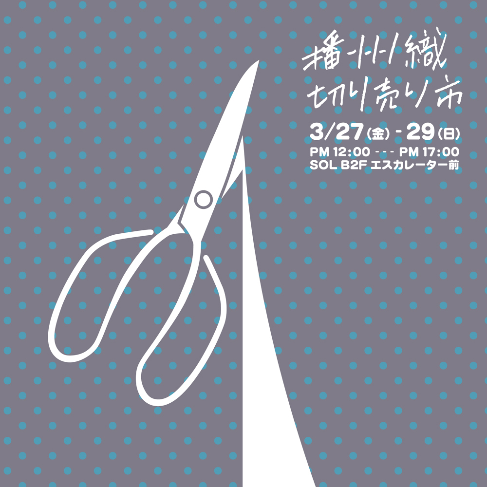 3月の播州織切り売り市のお知らせ_e0295731_13385516.jpg