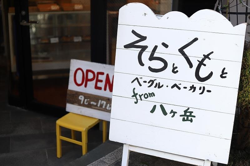 ベーグルと鶏肉とブロッコリーの味噌炒め定食(?!)_f0348831_14301080.jpg