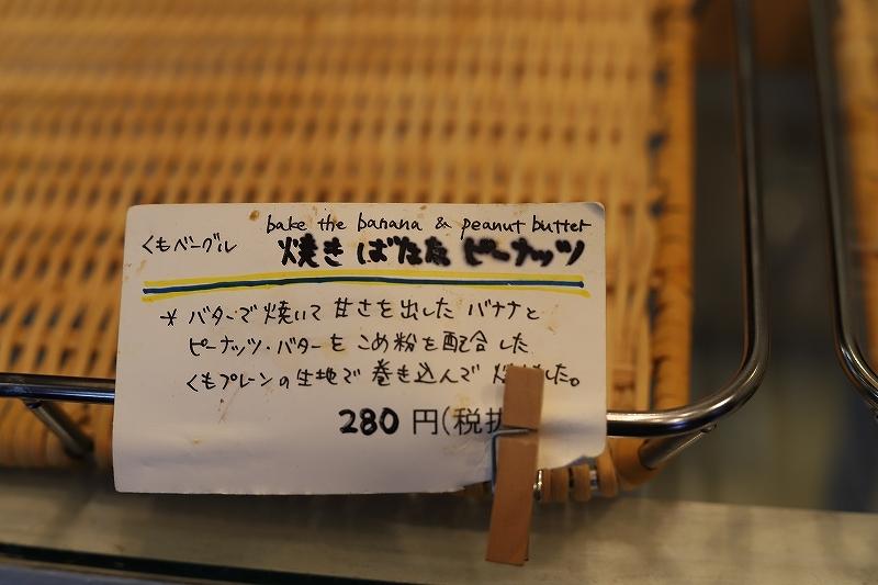 ベーグルと鶏肉とブロッコリーの味噌炒め定食(?!)_f0348831_14301492.jpg