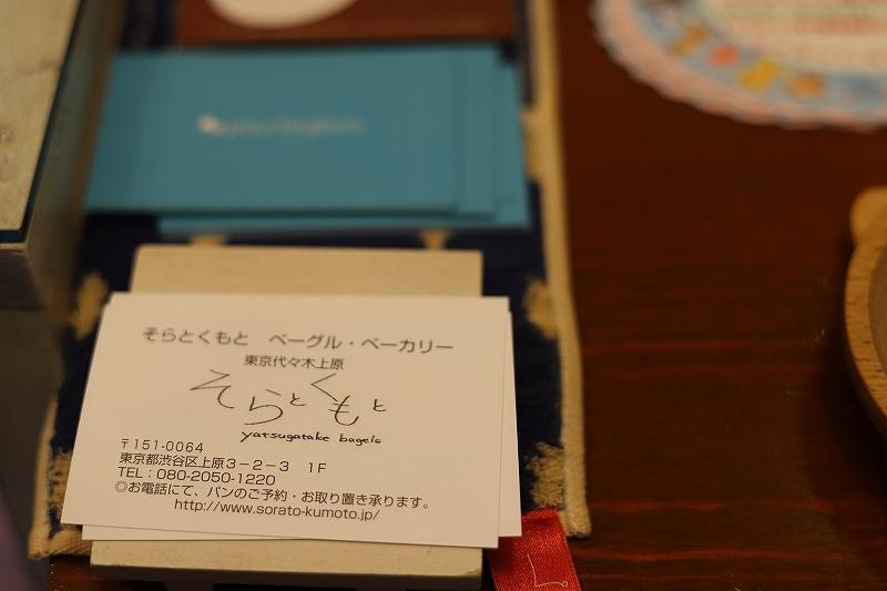 ベーグルと鶏肉とブロッコリーの味噌炒め定食(?!)_f0348831_14301638.jpg