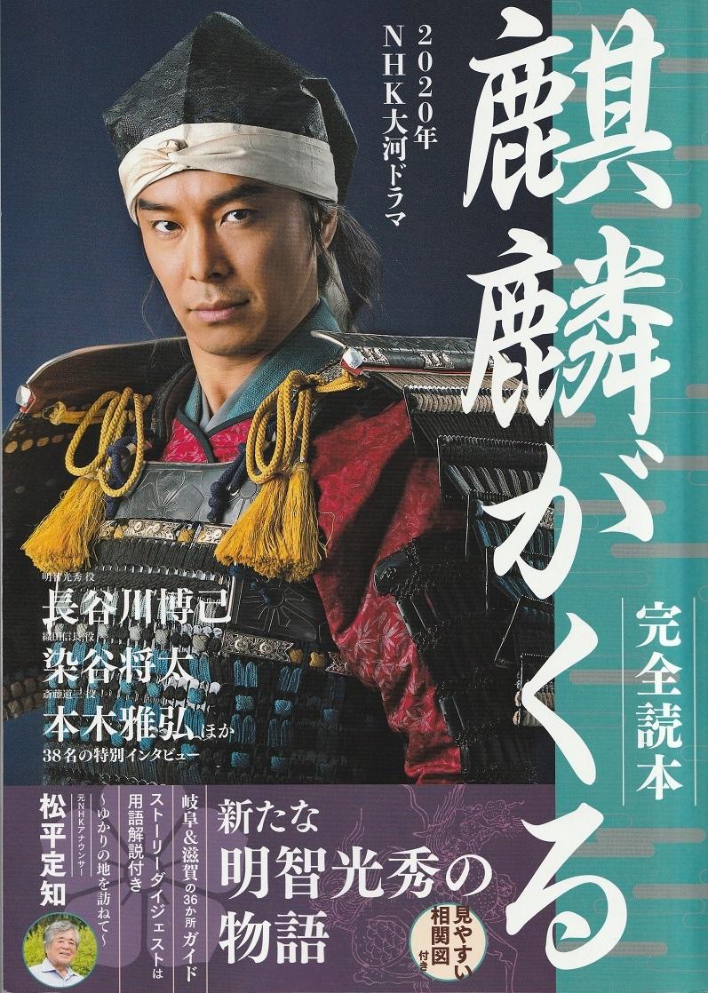NHK大河ドラマに登場します  ‼_d0247833_18244184.jpg