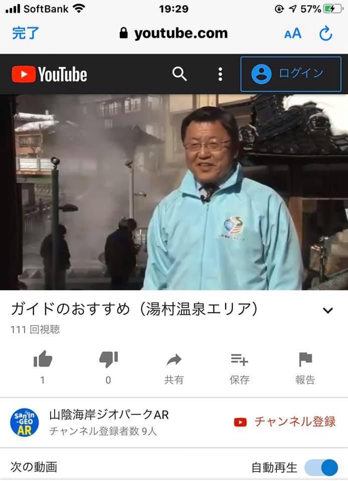 【 山陰海岸ジオパークARアプリ 】_f0112434_19274387.jpg