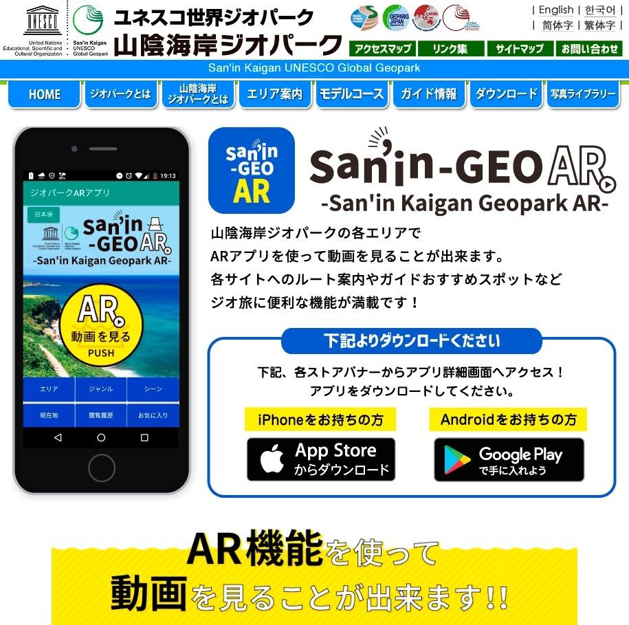 【 山陰海岸ジオパークARアプリ 】_f0112434_19275670.jpg