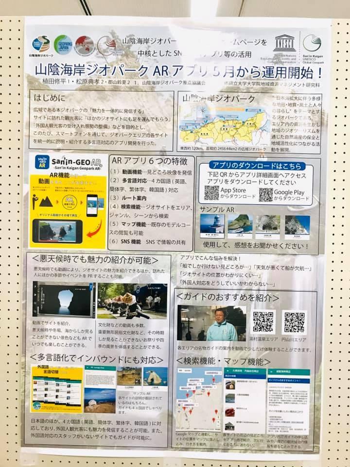 【 山陰海岸ジオパークARアプリ 】_f0112434_19282738.jpg