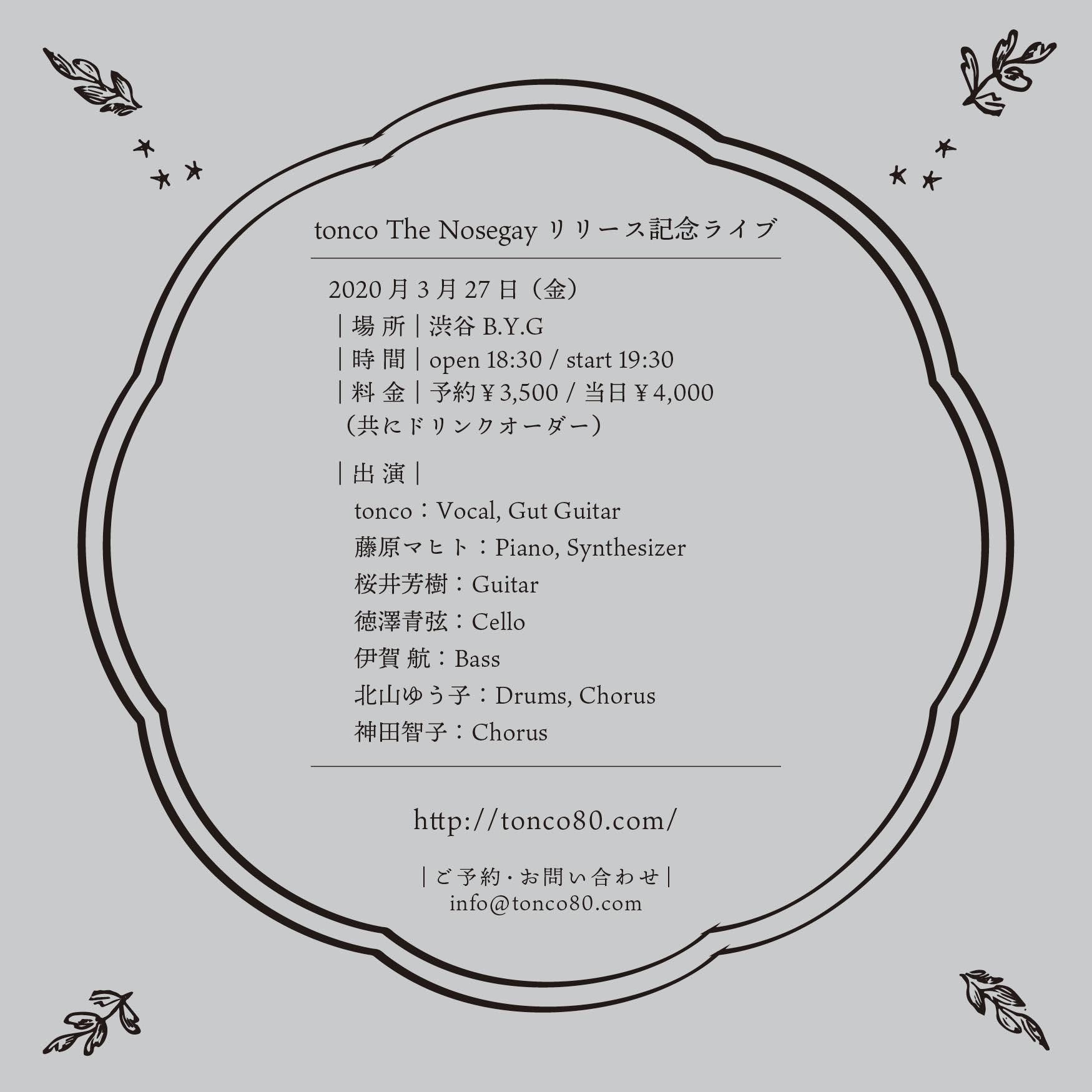 The Nosegayリリース記念ライブ_b0185236_16014378.jpg
