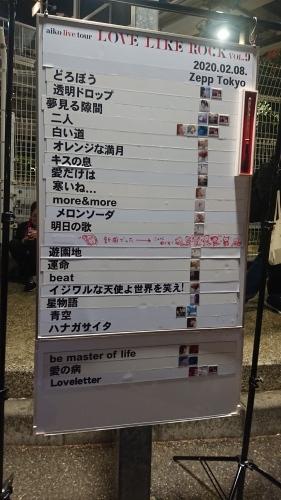 すごく、よかった!aiko「Love Like Rock vol.9」@Zepp Tokyo-2/8_c0338136_19564872.jpg