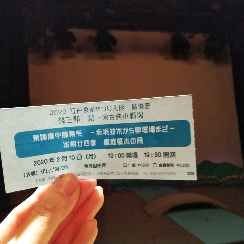 200211 「江戸糸あやつり人形」結城座の舞台を観てきました❗_f0164842_22215639.jpg
