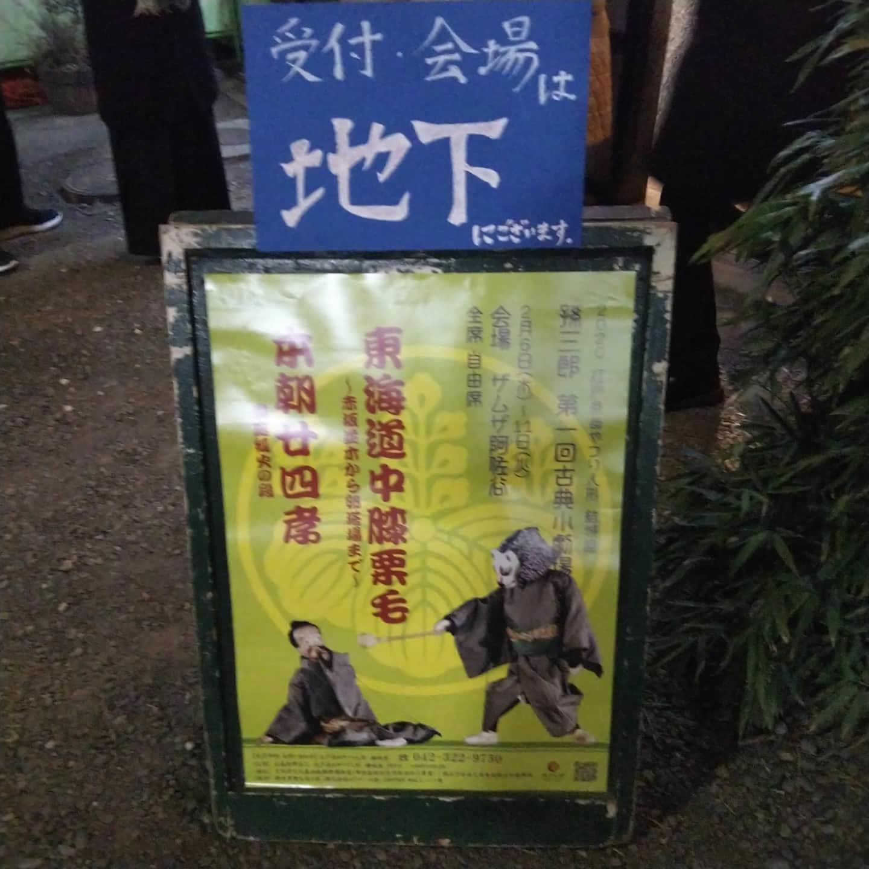 200211 「江戸糸あやつり人形」結城座の舞台を観てきました❗_f0164842_22220870.jpg