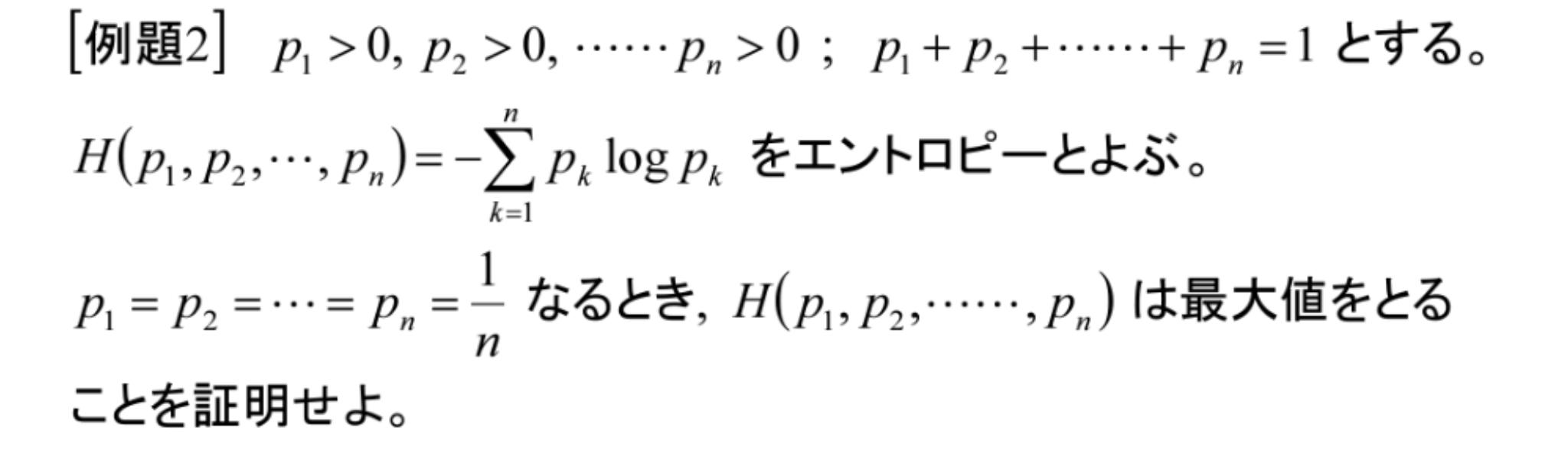 解析学演習《57》微分法(Jensenの不等式)_b0368745_01542673.png
