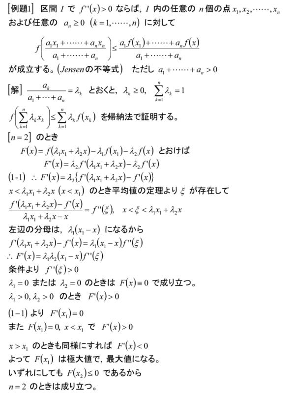 解析学演習《57》微分法(Jensenの不等式)_b0368745_11424882.png