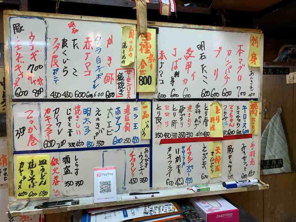 平野の居酒屋「ニュー大丸」_e0173645_10234332.jpg