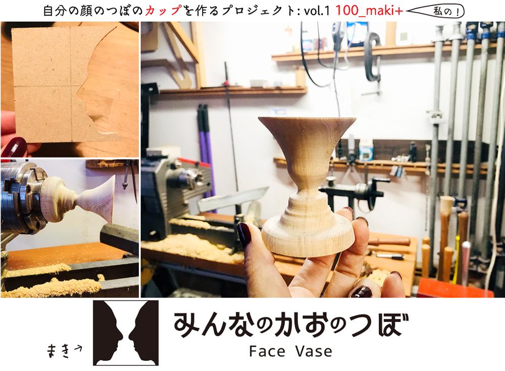 """PROJECT \""""Face Vase\"""" Cup / 自分の顔のつぼのカップを作るプロジェクト: vol.1 私 (100 maki+)!_d0018646_19313890.jpg"""
