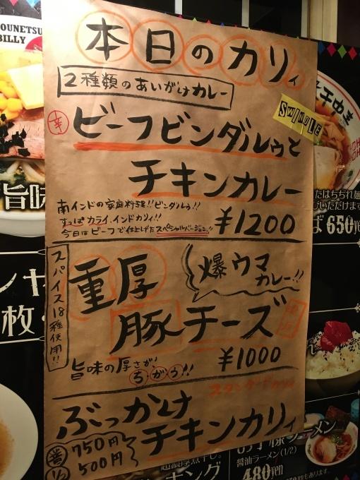 倉庫カリー式 ビンダルー_e0132147_14121486.jpeg