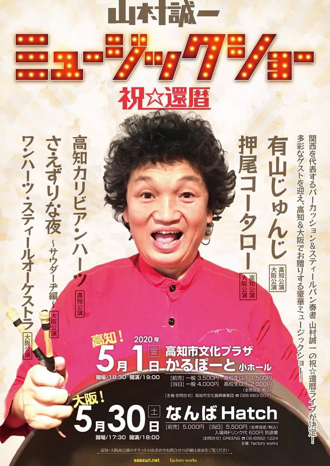 『山村誠一ミュージックショー』のお知らせ_b0248249_22112496.jpg