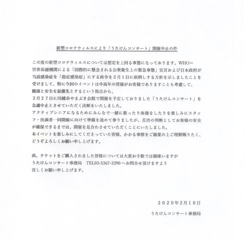 【急告】新型コロナウィルスにより、2月27日「うたけんコンサート」開催中止の件_b0096957_15162397.jpg