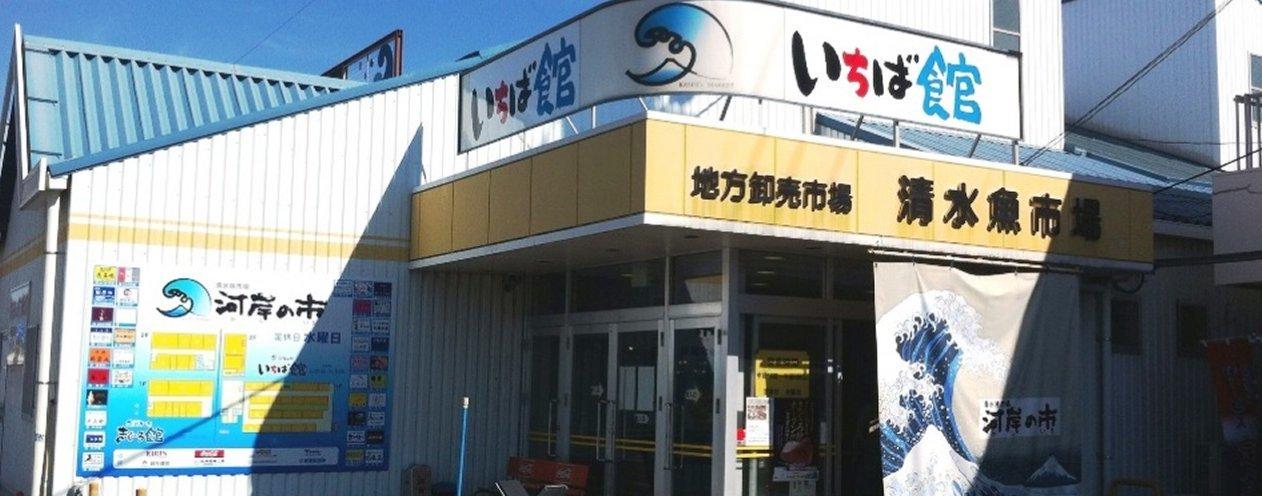 清水港 清水魚市場_c0112559_08401252.jpg