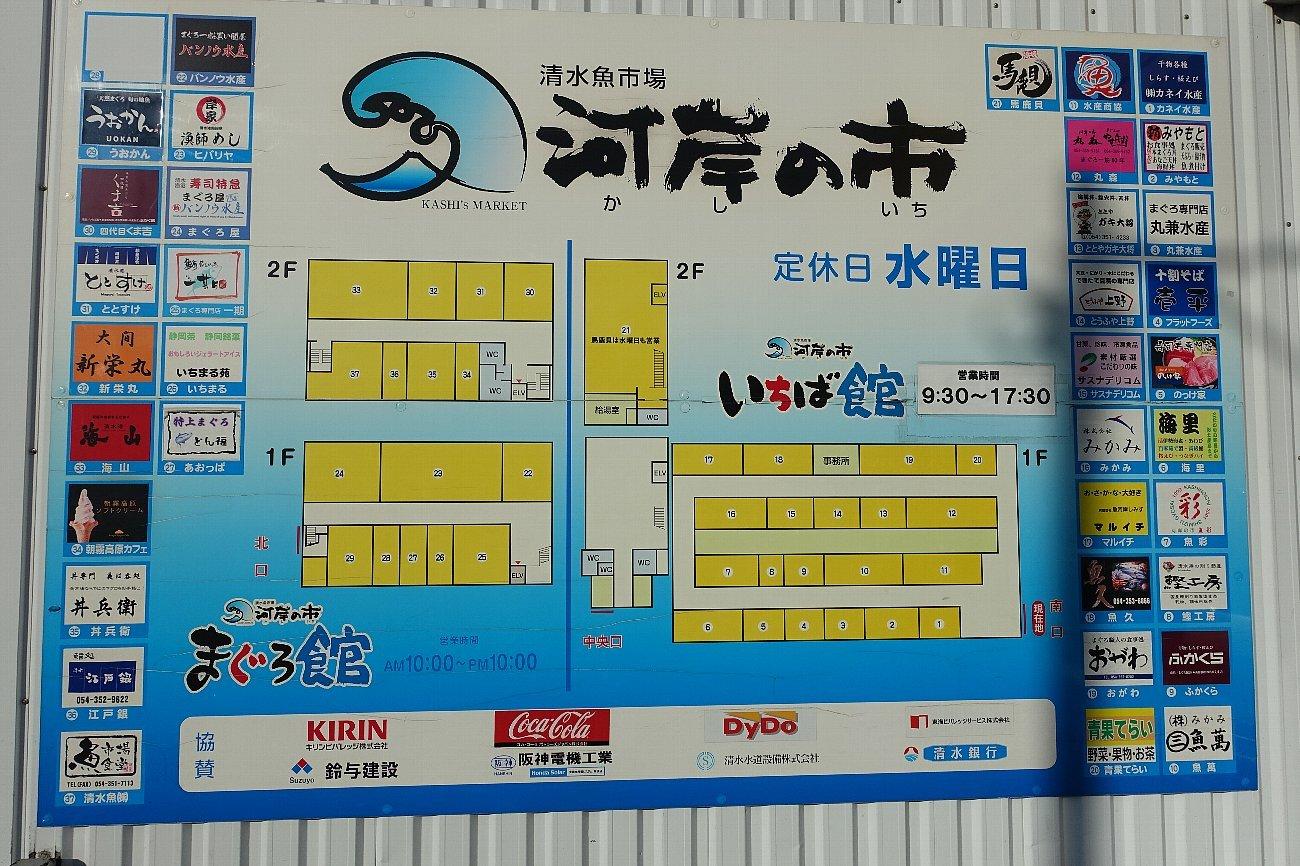 清水港 清水魚市場_c0112559_08404845.jpg