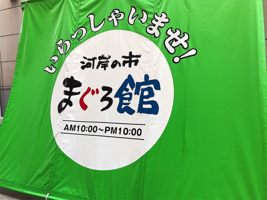 清水港 清水魚市場_c0112559_08451143.jpg