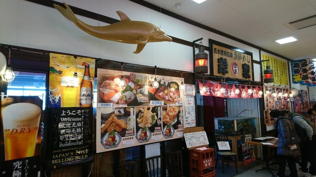 清水港 清水魚市場_c0112559_08565638.jpg
