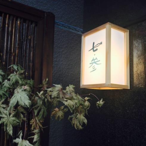 自由が丘で美味しい!美しい!和食ランチ♪「七参」_f0054260_05044956.jpg