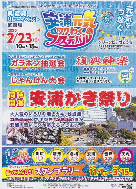 2月23日 安浦かき祭り!_e0175370_11544944.jpg
