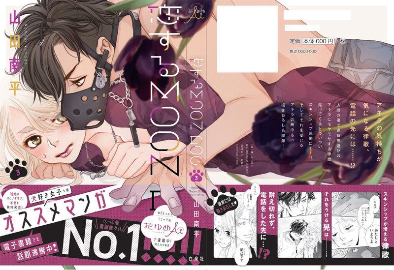 『恋する MOON DOG』3巻 先行配信情報_a0342172_14475321.jpg