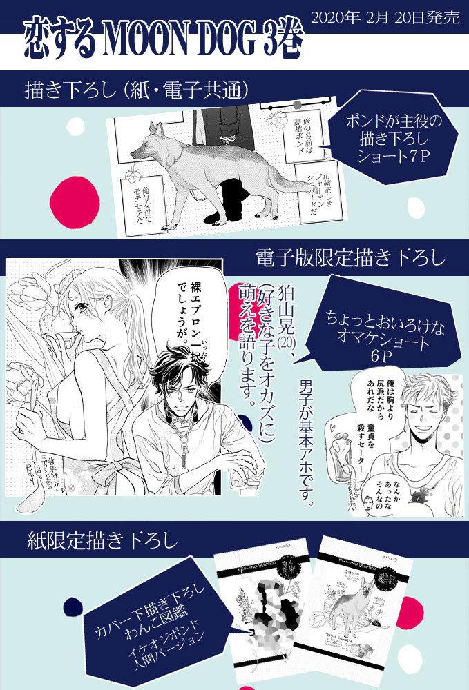 『恋する MOON DOG』3巻 先行配信情報_a0342172_17071420.jpg