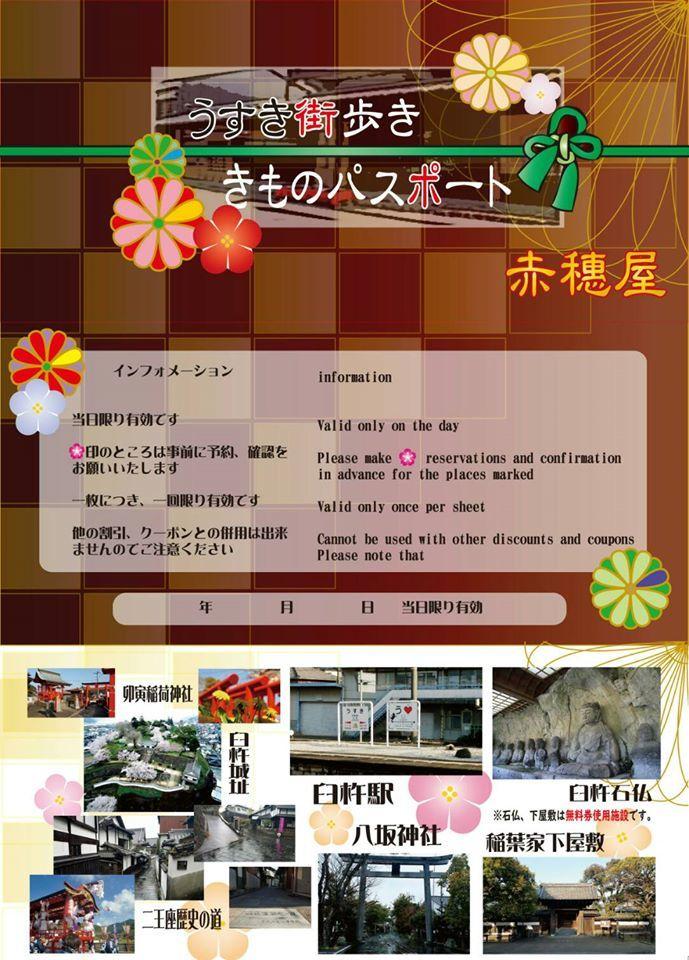 """""""うすき街歩き きものパスポート""""_d0230676_14074634.jpg"""