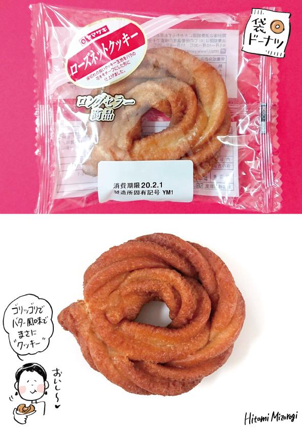 【袋ドーナツ】山崎製パン「ローズネットクッキー」【さすがのロングセラー】_d0272182_12164100.jpg