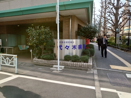 「代々木病院健康診断」_a0075684_08541257.jpg