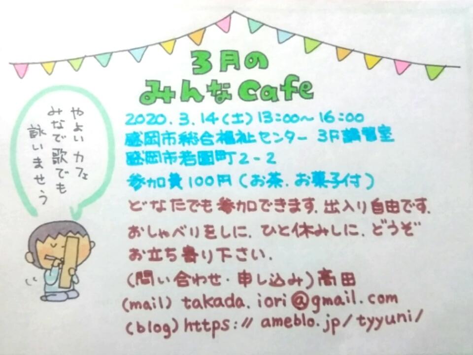 3月の「みんなCafe 」のお知らせ_f0326895_22292729.jpg